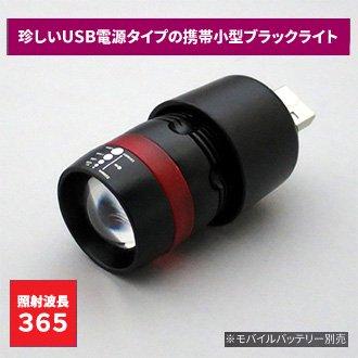 高槻電器 USB電源ブラックライト(UVL01UB-01) 日亜化学製 紫外線LED(UV-LED) 使用 365nm