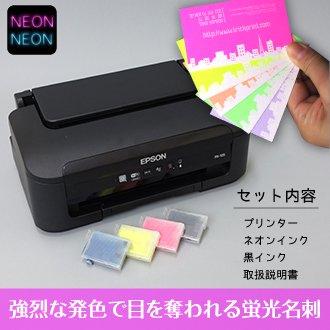 蛍光色印刷|TPW-105NE 蛍光インク対応プリンタ