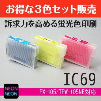 在庫限り|蛍光色印刷|TPW-105NE専用 蛍光インク詰め替えインクカートリッジ 3色セット