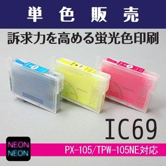 在庫限り|蛍光色印刷|TPW-105NE専用 蛍光インク詰め替えインクカートリッジ 単色販売