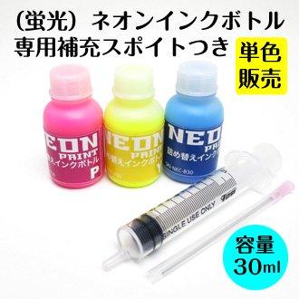 【TPW-105NE専用】 蛍光インク|詰め替え補充インクボトル 単色販売 30ml×1本 専用ピストンスポイトつき
