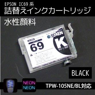 TPW-105NE/BL専用(IC69) 詰め替えインクカートリッジ 黒色(水性顔料)