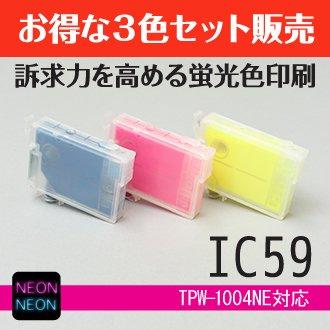在庫限り|蛍光色印刷|TPW-1004NE専用 蛍光インク詰め替えインクカートリッジ 3色セット