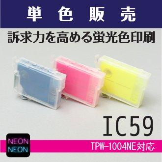 蛍光インク|詰め替えインクカートリッジ 単色販売(TPW-1004NE専用)※食べれません