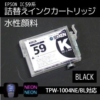 TPW-1004NE/BL専用(IC59) 詰め替えインクカートリッジ 黒色(水性顔料)