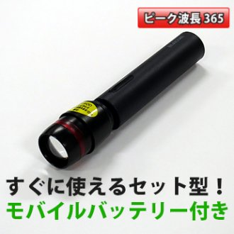 モバイルバッテリーセット高槻電器 USB電源ブラックライト(UVL01UB-01) 日亜化学製 紫外線LED(UV-LED) 使用 365nm
