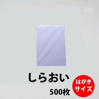 はがきサイズ トリックインキ対応 (しらおい) 500枚入り(蛍光増白剤無し)