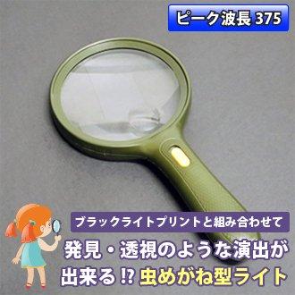 UV-LEDライト付き虫眼鏡 日亜化学製 紫外線LED(UV-LED) 3灯使用 375nm