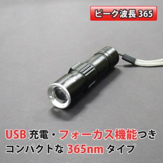 USBズームUVフラッシュライト365nm
