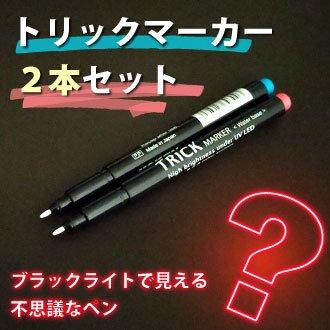 ブラックライトペン「中字トリックマーカー赤・青 2色セット」※ブラックライト別売【ネコポス5セットまで対応可】他にはない発光輝度のシークレットペン