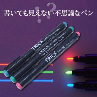 ブラックライトペン「中字トリックマーカー赤・緑・青 3色セット」※ブラックライト別売【ネコポス5セットまで対応可】他にはない発光輝度のシークレットペン