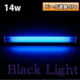 オーム電機 ファイブエコ(器具14W黒)TBL-14-BN とT5ランプ専用(ブラックライト)TB-14/BLB のセット