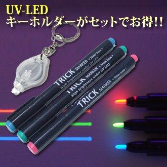 ブラックライトペン「中字トリックマーカー3本+携帯小型UV-LED(日亜製375nm)キーホルダーセット」【ネコポス5セットまで対応可】他にはない発光輝度のシークレットペン