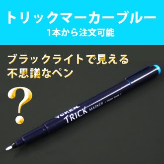 ブラックライトペン「中字トリックマーカー・青(B)」単品【ゆうパケット対応可】