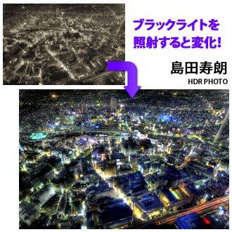 変化するポスター「HDR写真家[島田寿朗]|池袋の夜景」