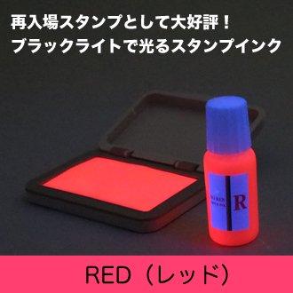 再入場スタンプ(ブラックライトインク)赤・紙用|スタンプ台+インク10ml【ゆうパケット4個まで対応可】