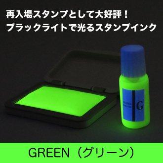 再入場スタンプ(ブラックライトインク)緑・紙用|スタンプ台+インク10ml【ゆうパケット4個まで対応可】
