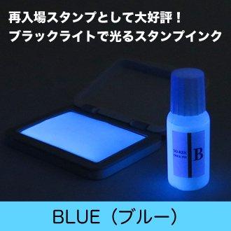再入場スタンプ用(ブラックライトインク)青・紙用|スタンプ台+インク10ml【ネコポス4個まで対応可】