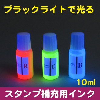 【全3色】再入場スタンプ用(ブラックライトインク)補充用インク 10ml×1本【ネコポス21個まで対応可】