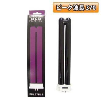 ブラックライト 三共電気 FPL27BLB (27W)