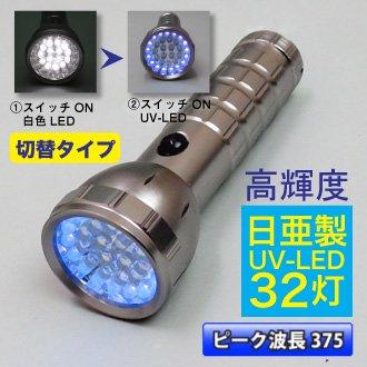 日亜化学製 紫外線LED(UV-LED) 使用 375nm ハンディUVライト 32灯 (白15灯・UV-LED17灯) ブラックライト【切替えタイプ】