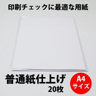 A4サイズ トリックプリント対応 普通紙仕上げ(上質紙) 20枚入り(蛍光増白剤無し)