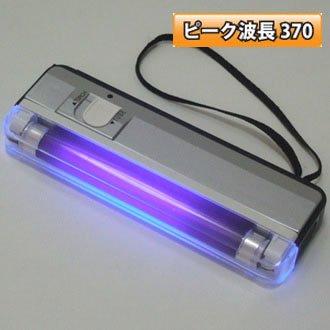 携帯に便利 マクサー電気 2WAYブラックライト 4W MBL-LB