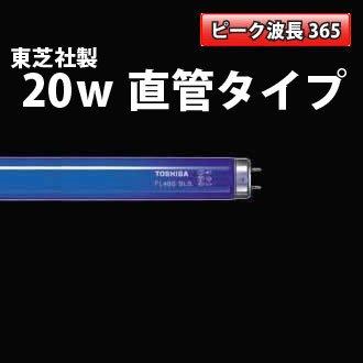 東芝ライテック ブラックライト蛍光ランプ FL20SBLB(20W)