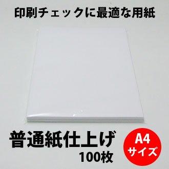 A4サイズ トリックプリント対応 普通紙仕上げ(上質紙) 100枚入り(蛍光増白剤無し)【ネコポス1セットまで対応可】