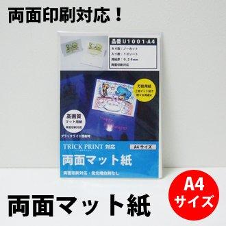 A4サイズ トリックプリント対応 両面マット紙 10枚入り(蛍光増白剤無し)