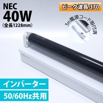 NEC社製 ブラックライトブルー蛍光ランプ FL40SBLB(40W) と 三菱蛍光灯器具 KL4931EF.LVPN のセット