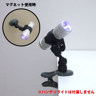 ハンドライト用簡易照明クリップ STY-LED 5 マルチアームクリップ