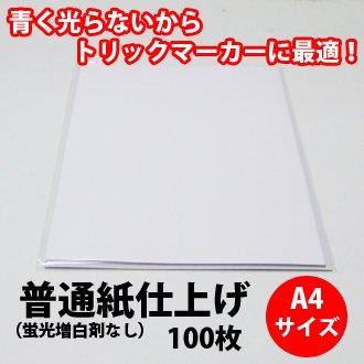 A4サイズ トリックマーカーに最適! 普通紙仕上げ(上質紙) 100枚入り(蛍光増白剤無し)
