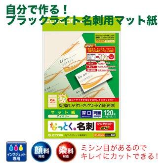 ELECOM 「なっとく。名刺」 MT-JMKN2IV 120枚分 名刺サイズカード用紙