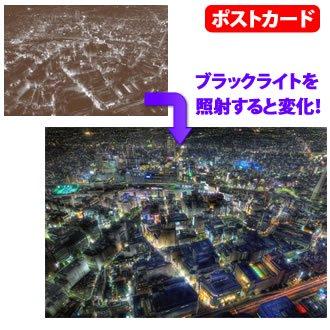変化するポストカード 「HDR写真家[島田寿朗] 池袋の夜景」【ゆうパケット可・簡易梱包】