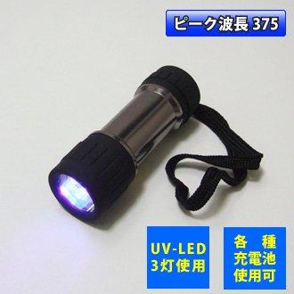 日亜化学製 紫外線LED(UV-LED) 3灯使用 375nm ハンドライトタイプ ブラックライト(SK375UV-003)防滴仕様