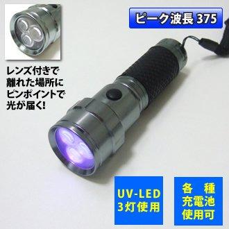 日亜化学製 紫外線LED(UV-LED) 3灯使用 375nm ハンドライトタイプ ブラックライト (SK375UV-002)防滴仕様
