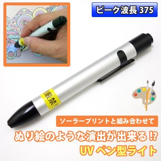 日亜化学製 紫外線LED(UV-LED)  1灯使用 375nm  ペンタイプ ブラックライト(PW-UV141P-01)【ゆうパケット5個まで対応可】