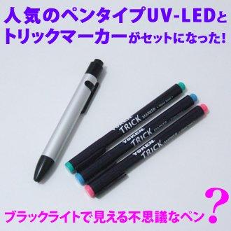 中字トリックマーカー3本+UV-LED1灯搭載ポケットブラックライト(PW-UV141P-01)