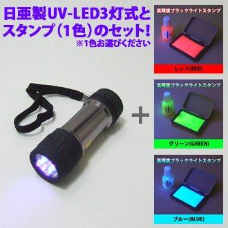 再入場スタンプ用(ブラックライトインク)と確認用ライトのセット|お好きな1色+UVライト(SK375UV-003)