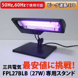三共電気 ブラックライト蛍光灯スタンド(27W) ES-27BLB