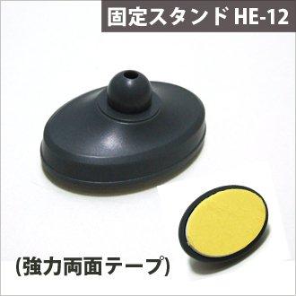 オプションパーツ 固定スタンド(強力両面テープ) HE-12