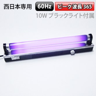 東京メタル工業 ブラックライト投光器具 BM-10BLB/60 60Hz仕様(10W)西日本専用