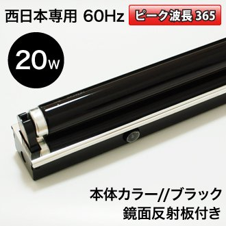 東京メタル工業 ブラックライト投光器具 BM-20BLB 60Hz仕様(20W)西日本専用