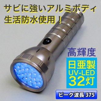 日亜製 紫外線LED(UV-LED)  375nm ハンディUVライト 32灯式ブラックライト
