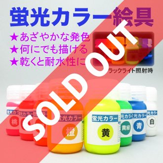 蛍光インク絵具 赤/黄緑/青/白