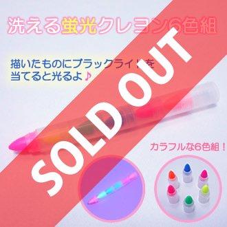 【人肌OK】洗える蛍光クレヨン6色組 ブラックライトで光る!【ゆうパケット対応可】