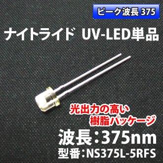 お取り寄せ【10個セット】ナイトライド製 375nm 紫外線LED(UV-LED)  NS375L-5RFS【ネコポス対応可】