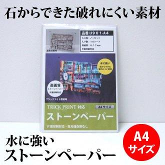 《インクジェット専用紙》A4サイズ トリックプリント対応 ストーンペーパー 10枚入り(蛍光増白剤無し)