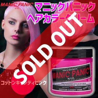 【SALE】MANIC PANIC セミパーマネントヘアカラー #17 コットンキャンディーピンク